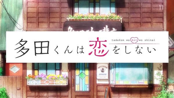 「多田くんは恋をしない」2話感想 (13)