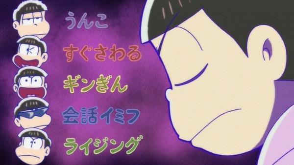 「おそ松さん」22話 (26)