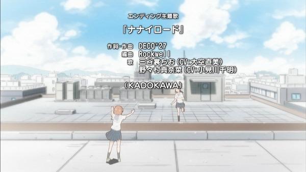「ちおちゃんの通学路」1話感想 (39)