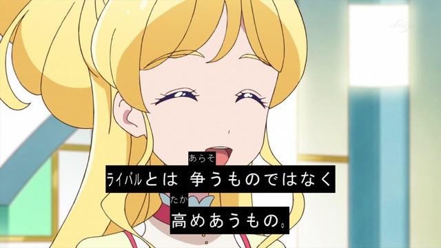 「アイカツフレンズ!」24話感想  (83)