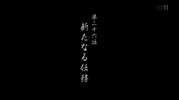 「鬼滅の刃」26話(最終回)感想 (8)