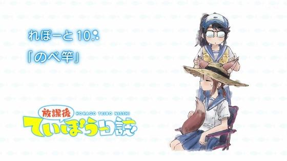 「放課後ていぼう日誌」第10話感想 画像  (41)