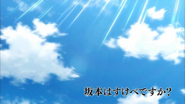 「坂本ですが?」4話感想 (1)