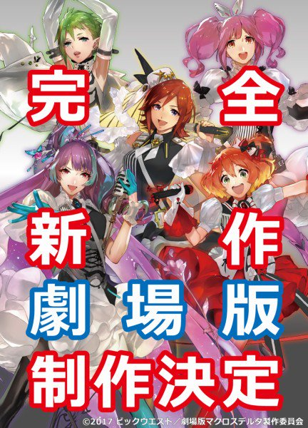 完全新作!『劇場版マクロスΔ』制作決定!!