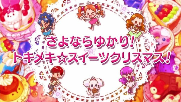 「キラキラ☆プリキュアアラモード」45話 (8)