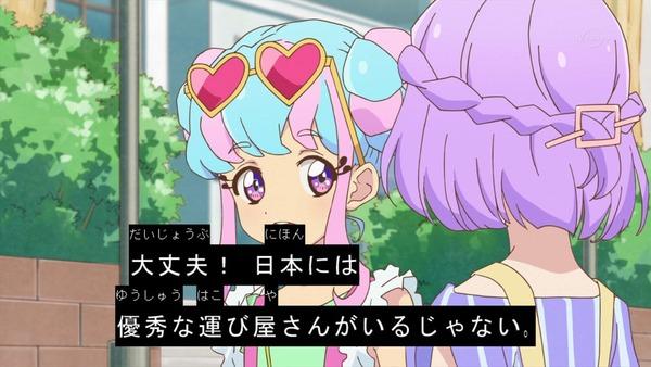 「アイカツスターズ!」第71話 (24)