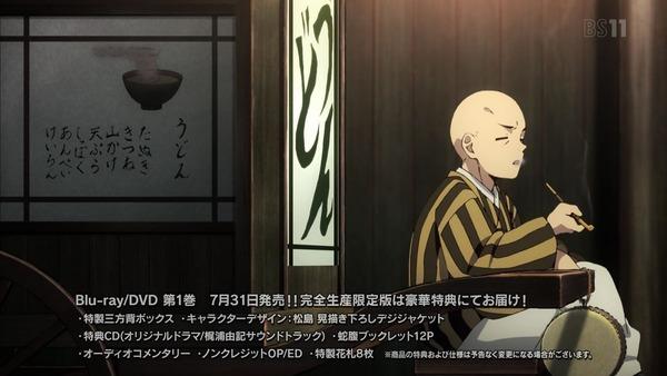 「鬼滅の刃」7話感想  (46)