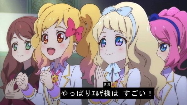 「アイカツスターズ!」第60話 (47)