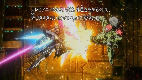 「ガンダムビルドダイバーズ」3話 (3)