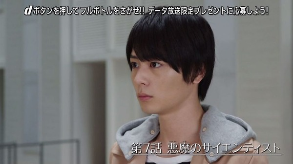 「仮面ライダービルド」7話 (6)