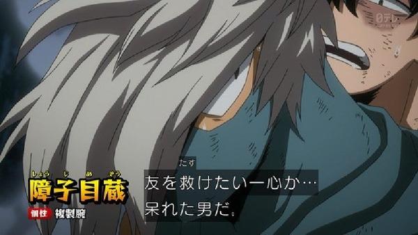 「僕のヒーローアカデミア」44話感想 (2)