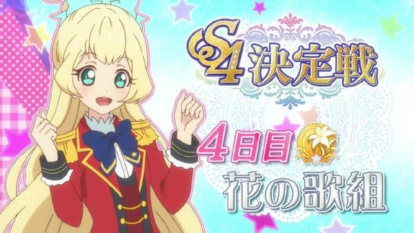 「アイカツスターズ!」第46話 (5)