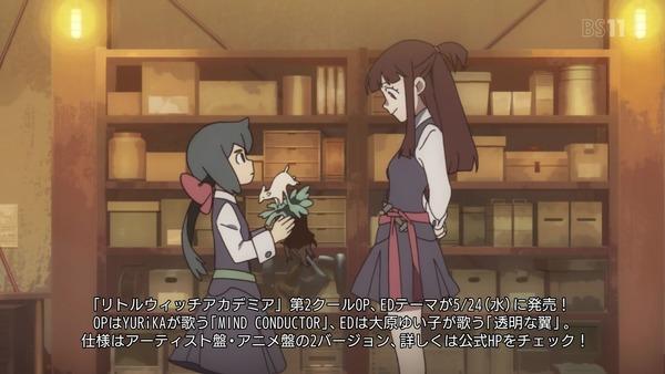 「リトルウィッチアカデミア」18話 (31)