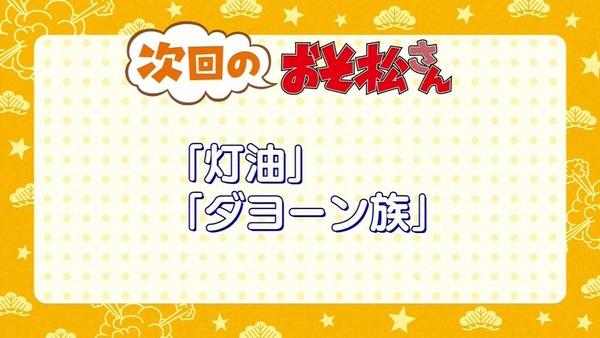 「おそ松さん」22話 (56)
