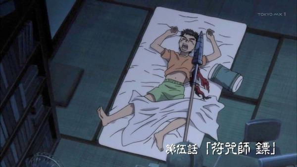 うしおととら (8)