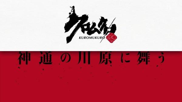 「クロムクロ」6話感想 (17)