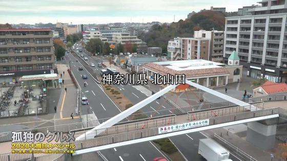 「孤独のグルメ」2020大晦日スペシャル感想 (128)