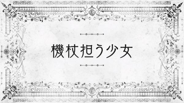 棺姫のチャイカ (47)