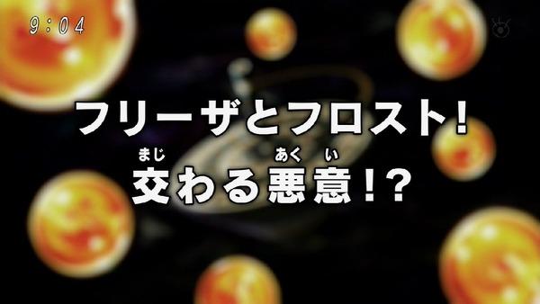 「ドラゴンボール超」108話 (1)