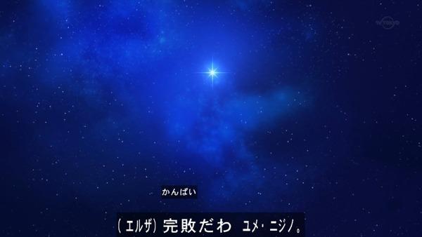 「アイカツスターズ!」第96話 (110)