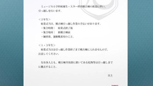 「スタミュ(第3期)」1話感想  (70)