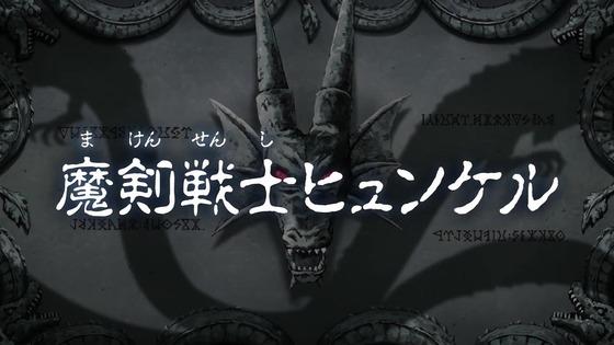「ダイの大冒険」第11話感想 画像 (1)
