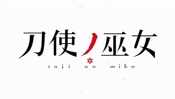 「刀使ノ巫女」1話 (65)