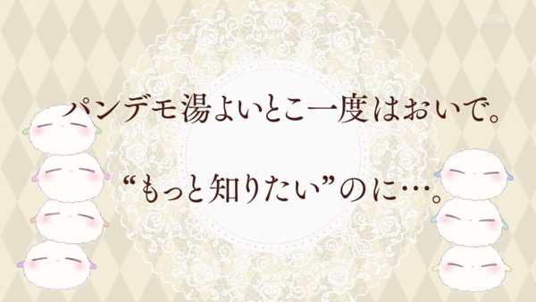 「ベルゼブブ嬢のお気に召すまま。」6話感想 (114)