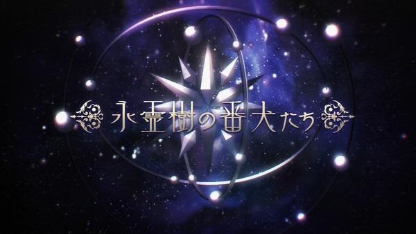 「ねじ巻き精霊戦記 天鏡のアルデラミン」4話 (2)