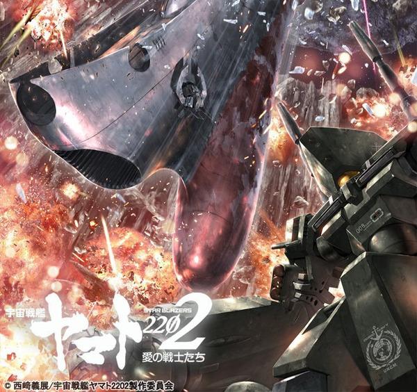 「 宇宙戦艦ヤマト2202 愛の戦士たち」Blu-ray-001
