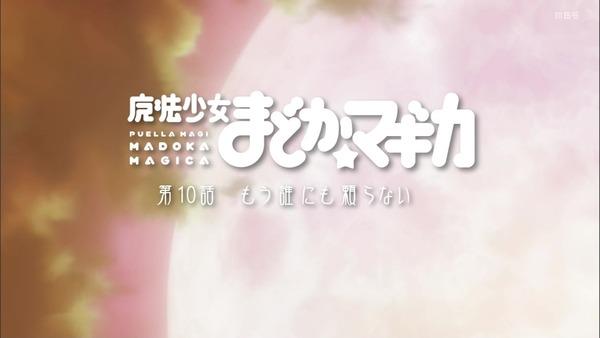 「まどか☆マギカ」10話感想 (188)