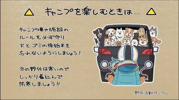 「ゆるキャン△」4話 (79)