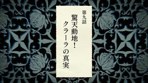 「新サクラ大戦」第9感想 (9)