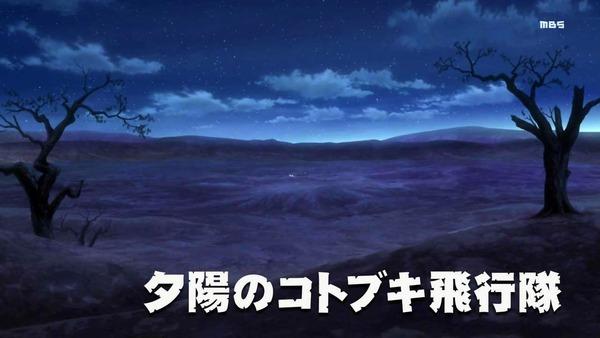 「荒野のコトブキ飛行隊」12話感想 (1)