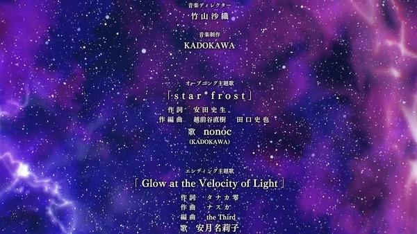 「彼方のアストラ」12話感想 (301)