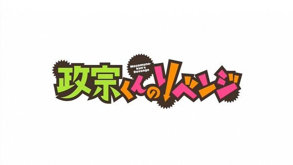 「政宗くんのリベンジ」 (11)