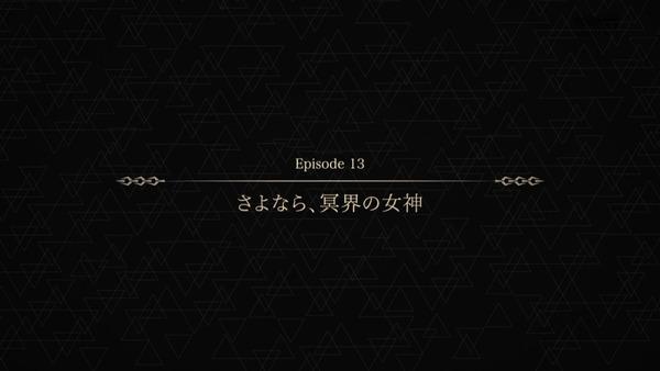 「FateGrand Order」FGO 13話感想 画像