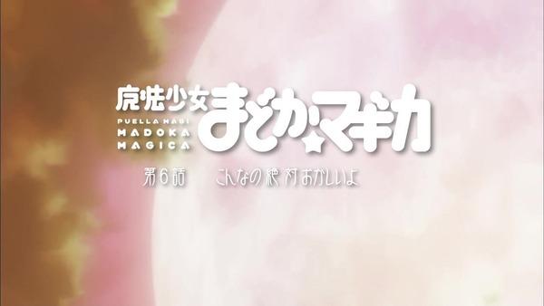 「まどか☆マギカ」6話感想 (17)