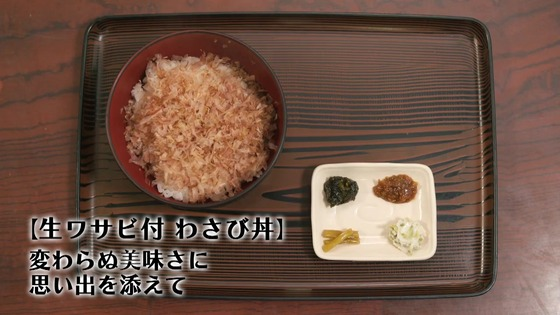 「孤独のグルメ Season9」9期 5話感想 (6)