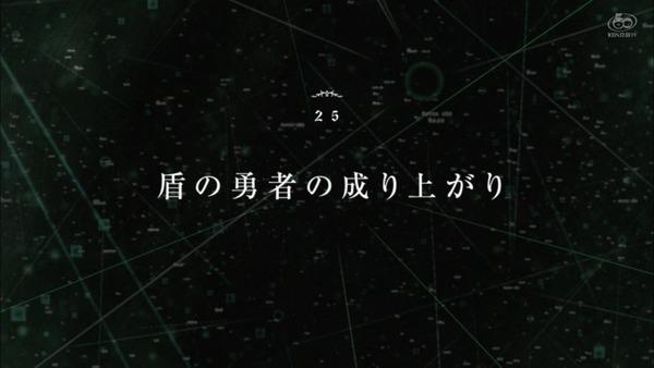 「盾の勇者の成り上がり」24話感想 (51)