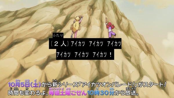 「アイカツフレンズ!」72話感想 (45)