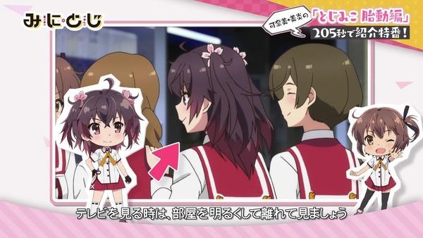 「みにとじ」第0話 感想 (4)
