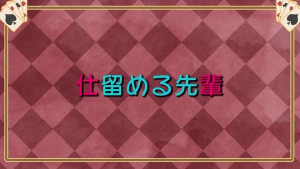 「手品先輩」4話感想  (55)