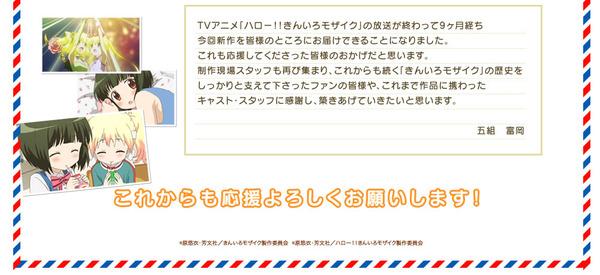 「きんいろモザイク」 (5)