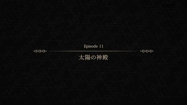 「FateGrand Order」FGO 11話感想 画像 (53)