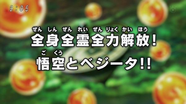 「ドラゴンボール超」123話 (2)