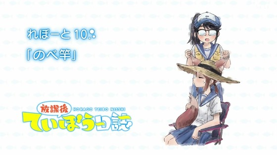 「放課後ていぼう日誌」第10話感想 画像  (42)