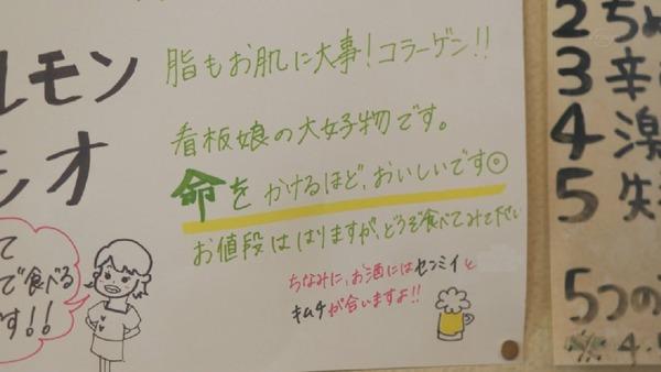 「孤独のグルメ Season6」4話 (20)