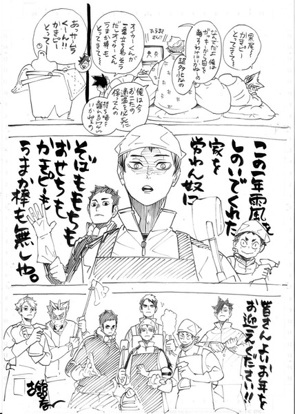 「ハイキュー‼︎」 (1)