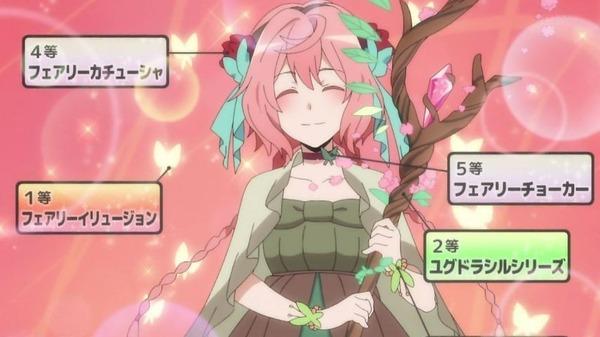 「ネト充のススメ」4話 (29)
